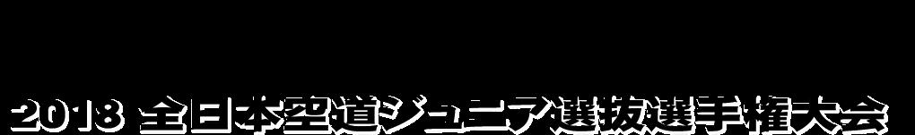 2018 北斗旗 全日本空道体力別選手権大会